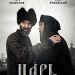 Ţarul: ultimul film al lui Pavel Lunghin