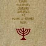 Hexachordos și Calendar poeticesc